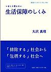 Oosawabooklet